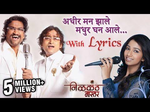 Adhir Man Jhale | Song With Lyrics | Shreya Ghoshal | Ajay Atul | Nilkanth Master Marathi Movie