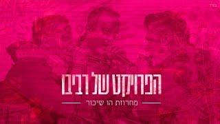 הפרויקט של רביבו - מחרוזת הו שיכור   The Revivo Project - Ho Shicor Medley