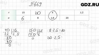 № 669 - Математика 6 класс Мерзляк