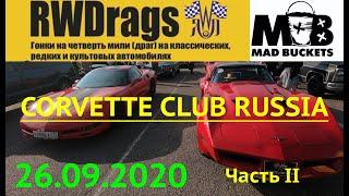 Отстаиваем цвета CORVETTE CLUB RUSSIA на RWDrags в Быково