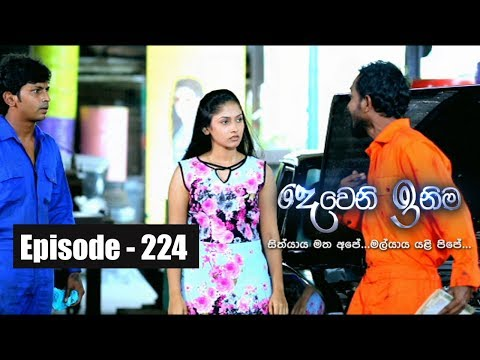 Deweni Inima | Episode  224 14th  December 2017