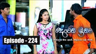 Deweni Inima | Episode  224 14th  December 2017 Thumbnail