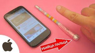 Убийца пальца! Как сделать стилус для смартфона или планшета с шариком из фольги и туалетной бумаги
