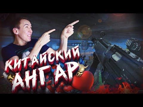 КИТАЙСКИЙ АНГАР в WARFACE 2011 - ПАСХАЛКИ из ПРОШЛОГО! thumbnail
