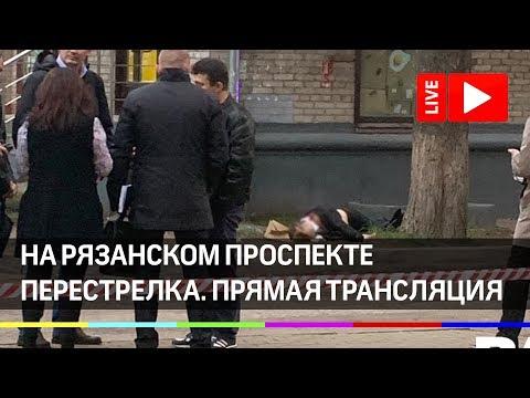 В Москве на Рязанском проспекте перестрелка. Прямая трансляция