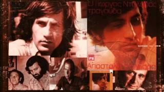 Ο Γιώργος Νταλάρας τραγουδά Απόστολο Καλδάρα 1971 ΓΙΩΡΓΟΣ ΝΤΑΛΑΡΑΣ