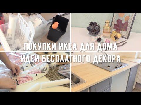 Покупки икеа / Посылка с алиэкспресс / Осенний декор для дома за 0 рублей / Прикручиваем фасады