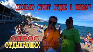 Цены на отдых в Крыму 2021 УДИВИЛИ Сколько денег брать Опрос туристов