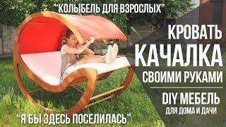 Дачная кровать (47 фото) из сосны: дешевая, деревянная, качалка для дачи, видео-инструкция как сделать своими руками, фото
