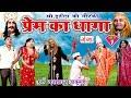 प्रेम का धागा (भाग-7) - Bhojpuri Nautanki | Bhojpuri Nautanki Nach Programme | Dehati Program Mp3