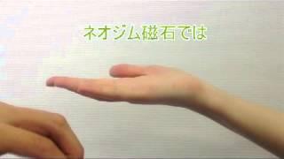ネオジム・フェライト磁石比較