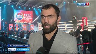 В Ингушетии завершился первый в истории, вечер профессионального бокса
