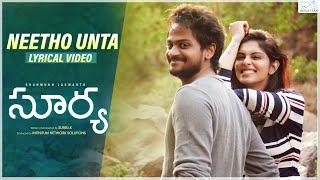 #Surya - Neetho Unta Lyrical Video || Shanmukh Jaswanth || Mounika Reddy || Infinitum Music