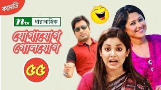 Comedy Drama | Jogajog Golojog | EP 55 | Sumaiya Shimu | Urmila | Mir Sabbir | NTV Drama Serial
