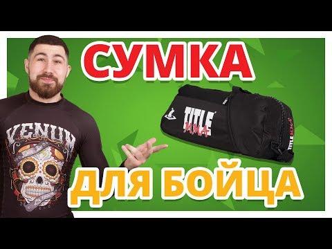 СУМКА ДЛЯ БОЙЦА ✔  TITLE BOXING MMA CHAMPION
