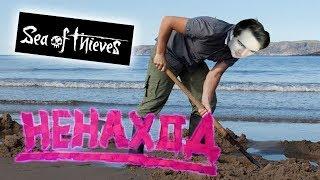 ПИРАТ БРАТИШКИН ИЩЕТ КЛАД В Sea Of Thieves