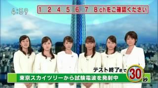スカイツリー受信確認放送 秋元優里アナ他 秋元優里 検索動画 23