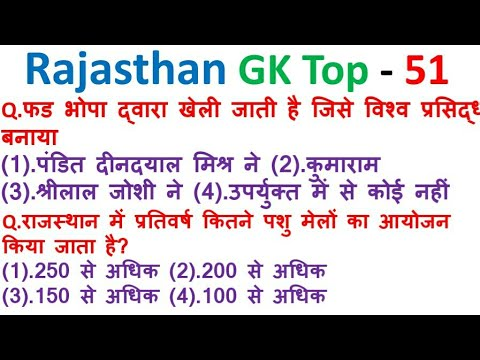 Rajasthan Gk Questions Top-51