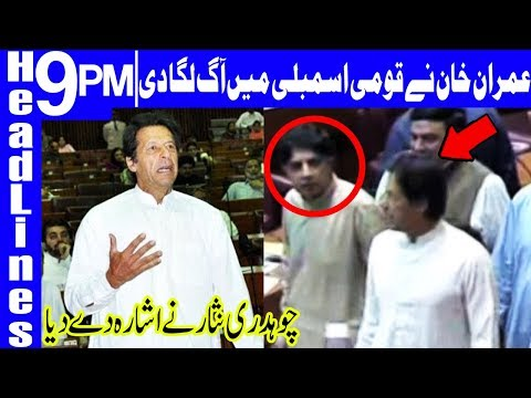 Imran Khan is on Fire in National Assembly - Headlines & Bulletin 9 PM - 24 May 2018 - Dunya Newsg