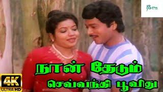 Naan Thedum Sevvanthi Poovithu   நான் தேடும்     Ilayaraja and S.Janaki Love Duet  H D Song