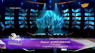 Мақсат Алмасбекұлы – «Тағдыр» (Е.Құдайбергенов – М.Мақатаев)