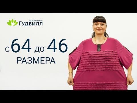 """Примерка одежды """"До и После"""". Как я похудела с 64 до 46 размера."""