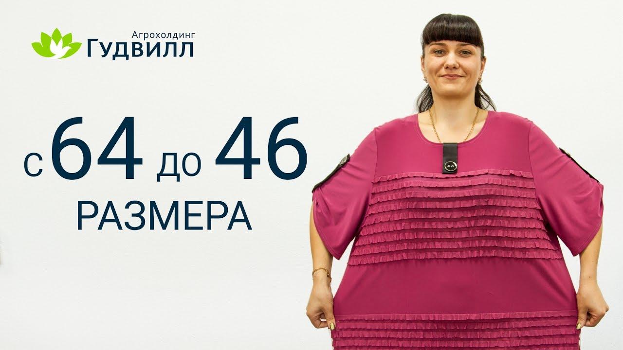 похудеть с 50 до 46 размера