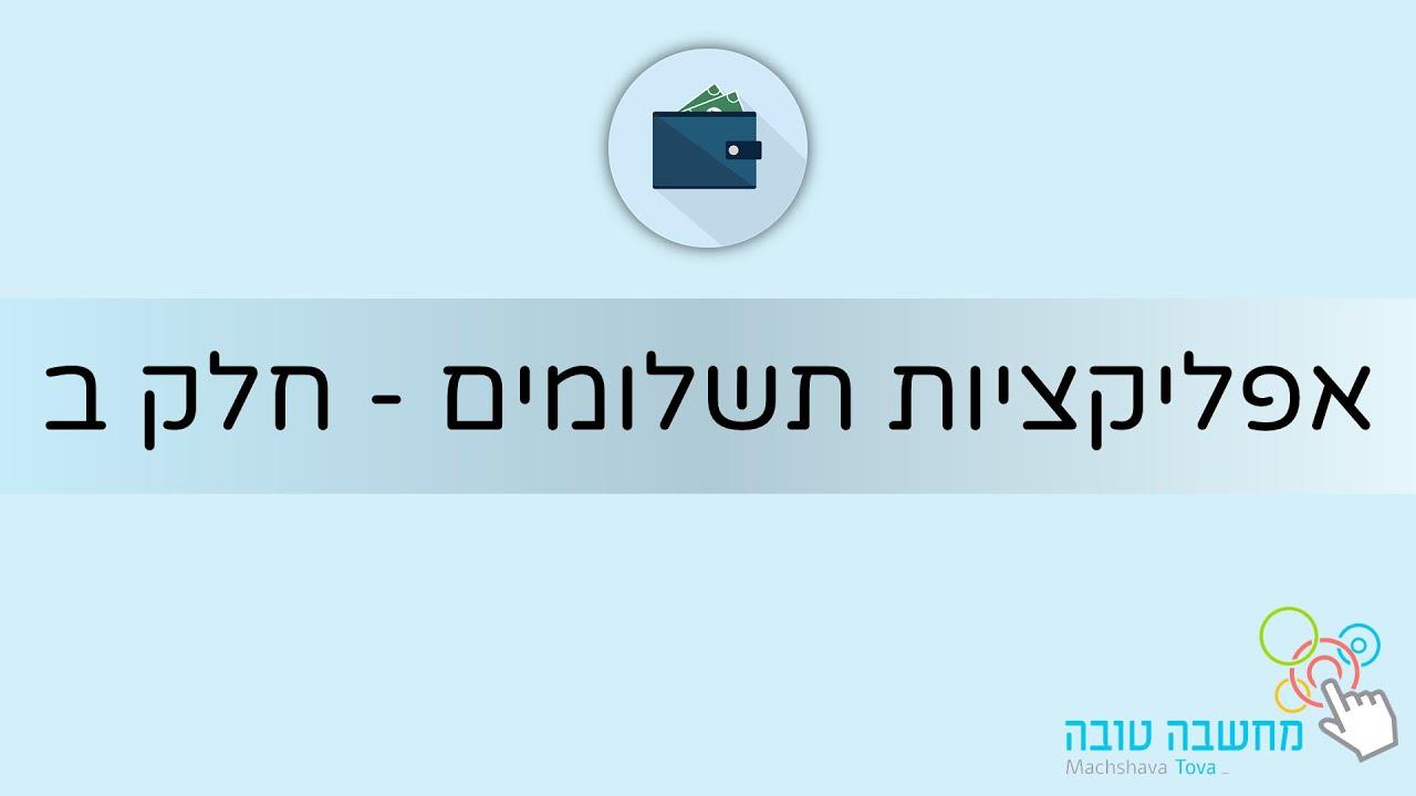 אפליקציות תשלומים - חלק ב' 19.04.21