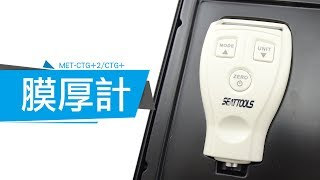 MET-CTG+/CTG+2 高精度膜厚計 校正操作