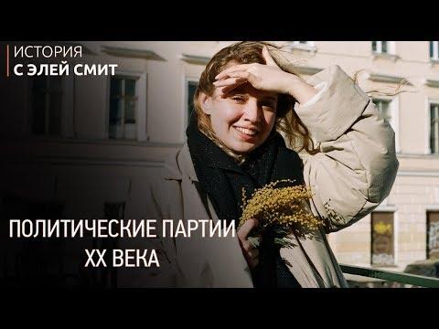 Политические партии XX века I ЕГЭ История | Эля Смит