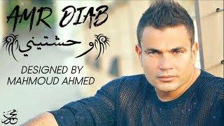 """اغنية وحشتيني ( كلمات ) / عمرو دياب ..البوم """"ليلي نهاري"""""""