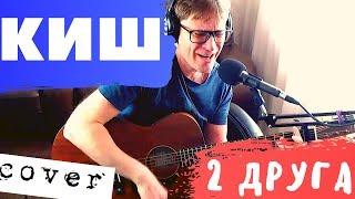 2 ДРУГА КИШ 🎸 аккорды под гитару COVER Король и Шут