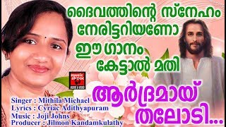 ആർദ്രമായി തലോടി  # Christian Devotional Song Malayalam 2018 # Christian  Video Song