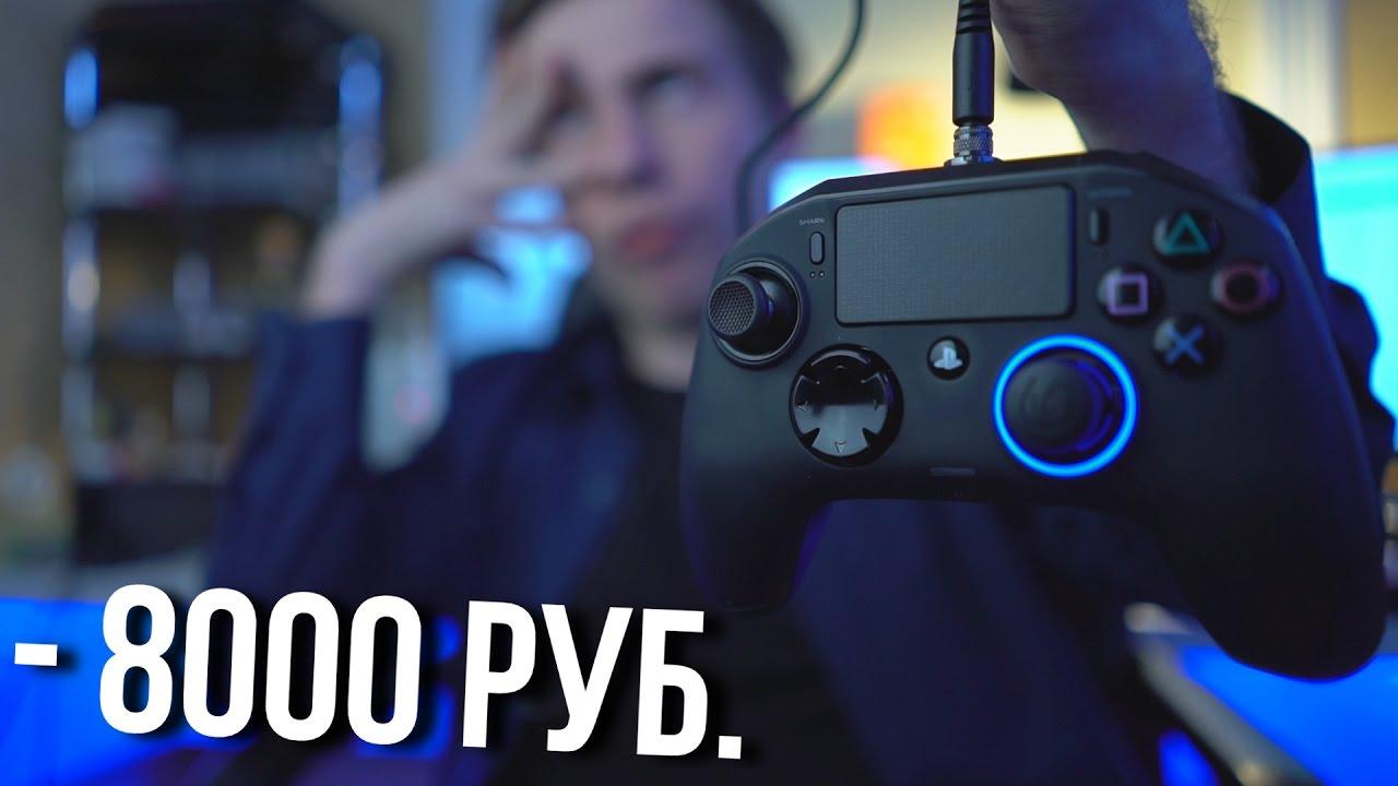 ХУДШИЙ ГЕЙМПАД для PS4