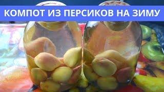 Компот из персиков на зиму без стерилизации