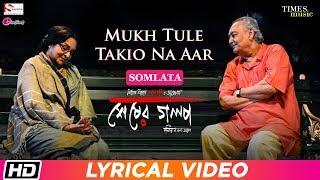 mukh-tule-takiyo-na-aar-somlata-sesher-golpo-al-bengali-film-song-2019