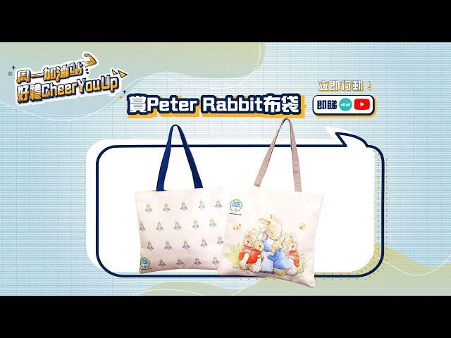【周一加油站】好禮Cheer You Up,訂閱送你Peter Rabbit 布袋 🎁🎁🤩🤩#獎品