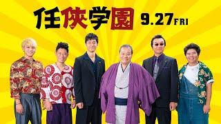 9.27(金)公開「任俠学園」予告編スペシャル版<こりゃ大変だ編>