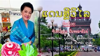 ແດນສີວິໄລ ຮ້ອງໂດຍ: ຈັນທນ໌ຫອມ ປັນຈະພາຣົນຍ໌ แดนสีวิไล ศิลปีน จันทน์หอม ปันจะพารนย์