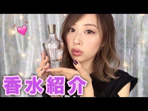 香水紹介持ってる香水全部紹介/my perfume collection/yurika