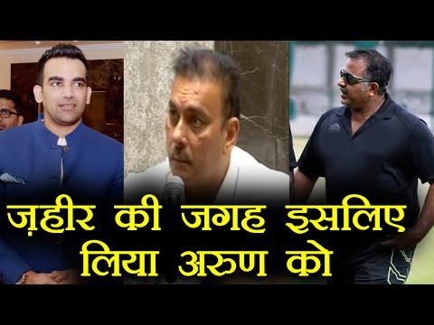 Ravi Shastri ने खोला राज़ क्यों Zaheer Khan की जगह लिया Bharat Arun को bowling coach| वनइंडिया हिंदी