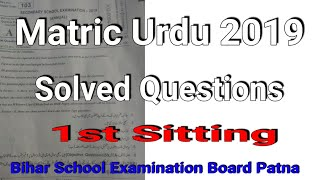 Matric Urdu 2019 Solved Questions. Bihar School Examination Board Patna