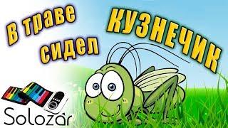 В траве сидел кузнечик на пианино Solozar | Видеоурок для начинающих