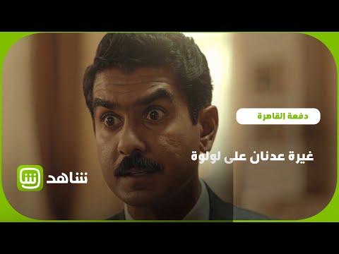 مسلسل دفعة القاهرة الحلقة 12 مسلسل دفعة القاهرة الحلقة 12 Hd