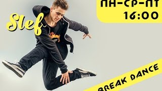 I love Dance ▌Видео урок ▌Break Dance ▌Slef