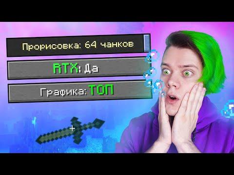 ✅ играю в МАЙН НА МАКСИМАЛКАХ 😱 Приключения НУБА в МАЙНКРАФТ *3 серия* (NVIDIA GeForce RTX 2080)