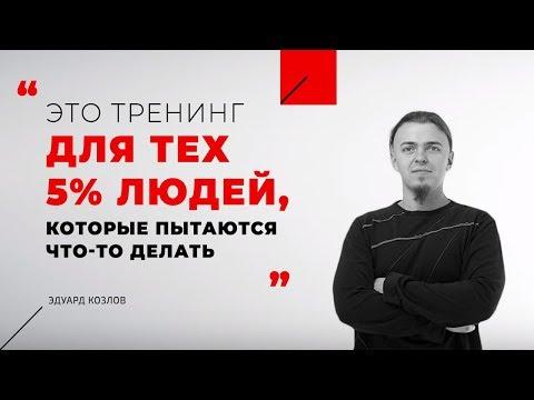 """Эдуард Козлов о тренинге Виталия Булавина """"Пространство для развития"""""""