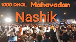 #Vlog3   Nashik Dhol   Godaghat mahavadan   Mubai Dhol   pune dhol   Best Dhol Pathak