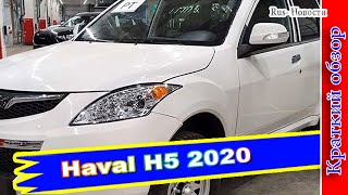 Авто обзор - Haval H5 2020: Hover H5 вернулся в Россию под брендом Haval