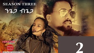 HDMONA - S03 E02 - ንጌጋ ብጌጋ ብ ናትናኤል ሙሴ Ngiega Bgiega By Natnael Mussie  New Eritrean Movie 2019